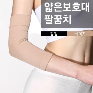 얇은 팔꿈치 보호대 1매