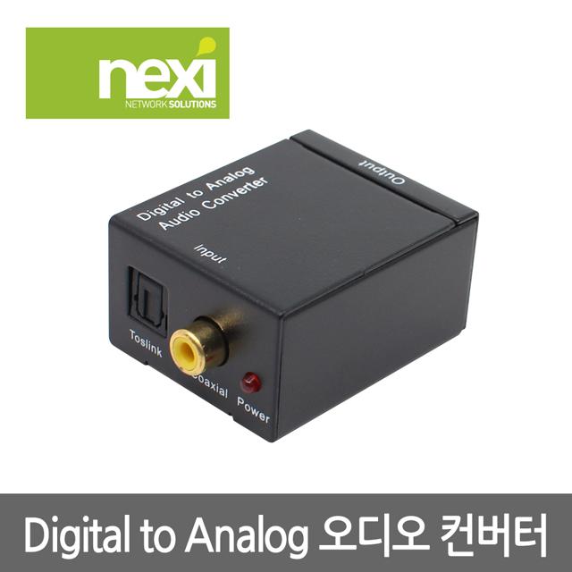 NX655 DIGITAL to 2RCA 오디오 광컨버터(NX-DITO2RCA)
