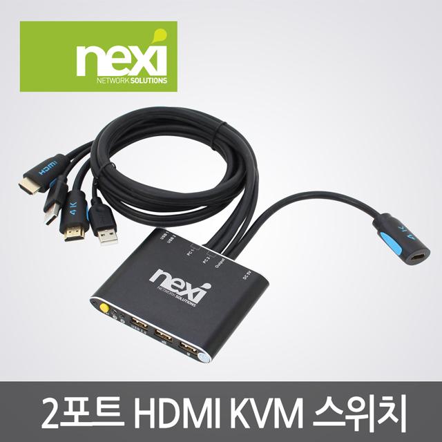 NX547 HDMI KVM 2:1스위치(NX-KVM02H)