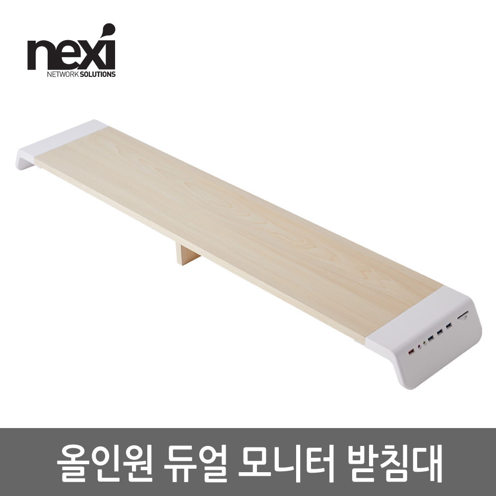 NX823 올인원 원목 듀얼모니터받침대(NX-SMARTMS-03)