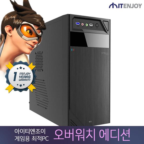 오버워치 컴퓨터 게임용 K0288 인텔 G4600/8G/GTX1050/SSD/3년보증(1년무상출장AS)