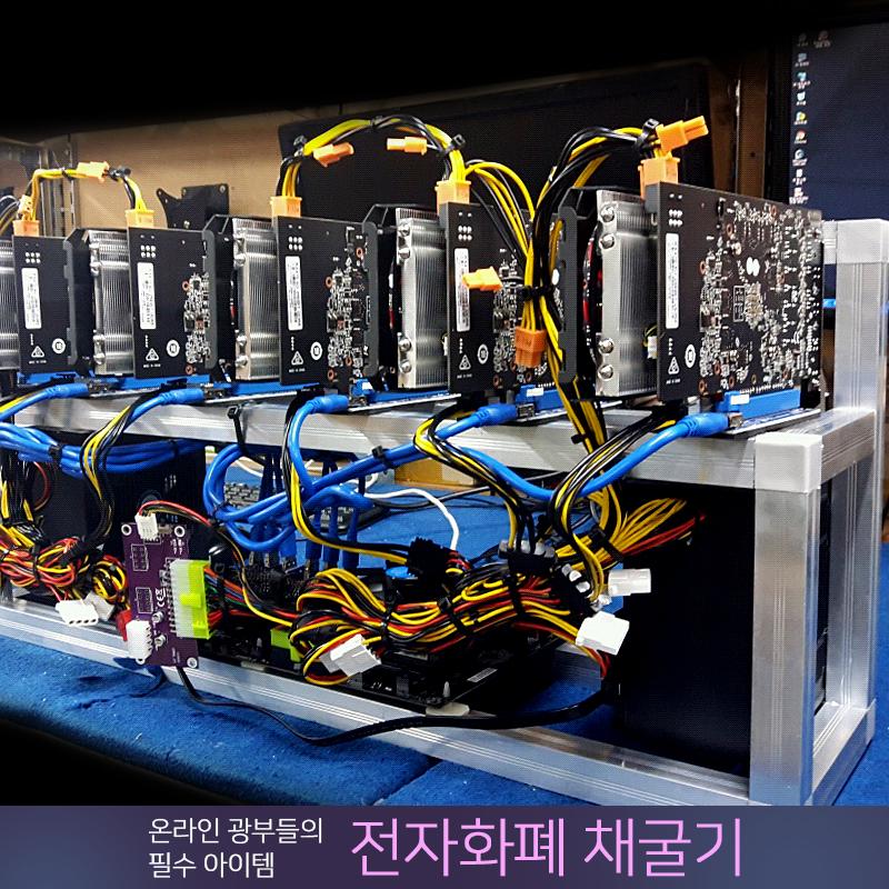 비트코인 이더리움 전자화폐 채굴기 6Way (온라인 광부들의 필수 아이템)