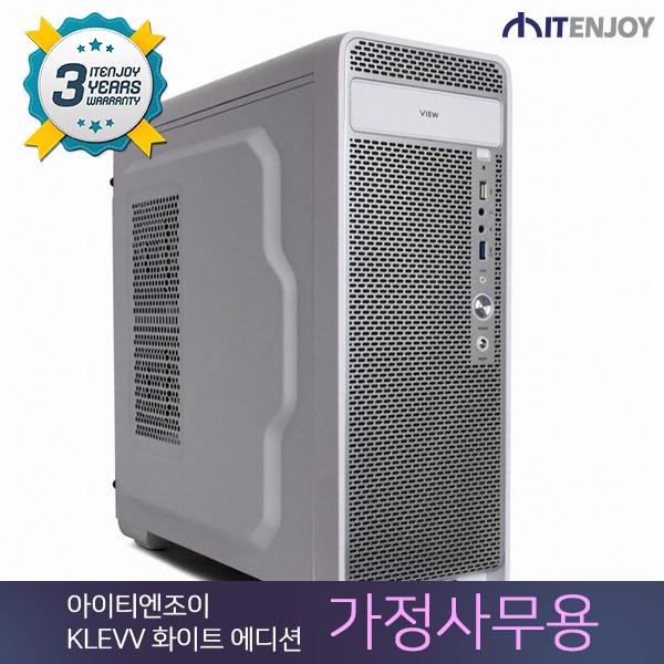 KLEVV 화이트 에디션 가정사무용 G4560/4G/내장그래픽/SSD