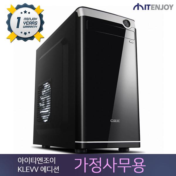 KLEVV 에디션 가정사무용 인텔 G4600/8G/내장그래픽/SSD/윈도우 10/3년보증(1년무상출장AS)