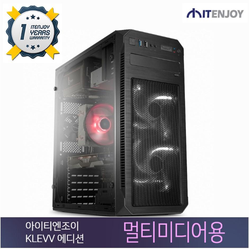 KLEVV 화이트 에디션 멀티미디어용 K3247 인텔 i3-7100/8G/RX460/SSD/3년무상출장AS