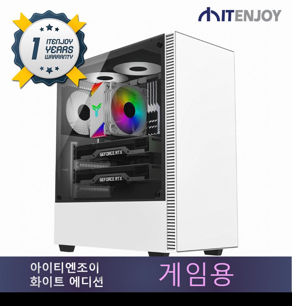 최적PC 화이트 에디션 게임용 K13248 인텔 10세대 i5-10400/8G/GTX1650/SSD/3년보증(1년무상출장AS)/윈도우 미포함