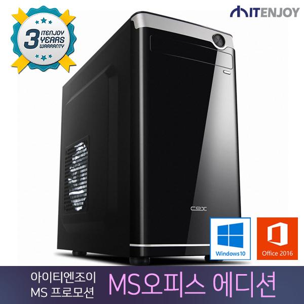 MS 오피스 에디션2 M3257 인텔 i3-7100/8G/SSD/윈도우10/오피스H&S