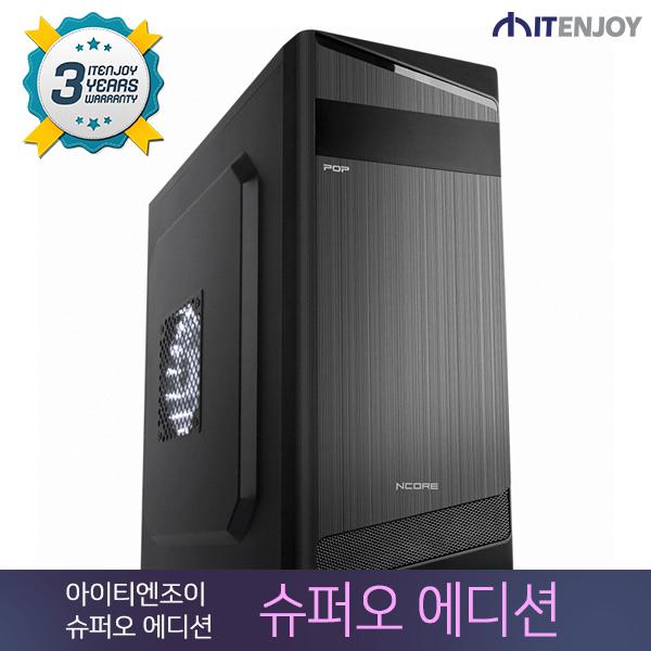 슈퍼오 에디션 K3346 인텔 G4600/8G/내장그래픽/SSD/3년보증(1년무상출장AS)