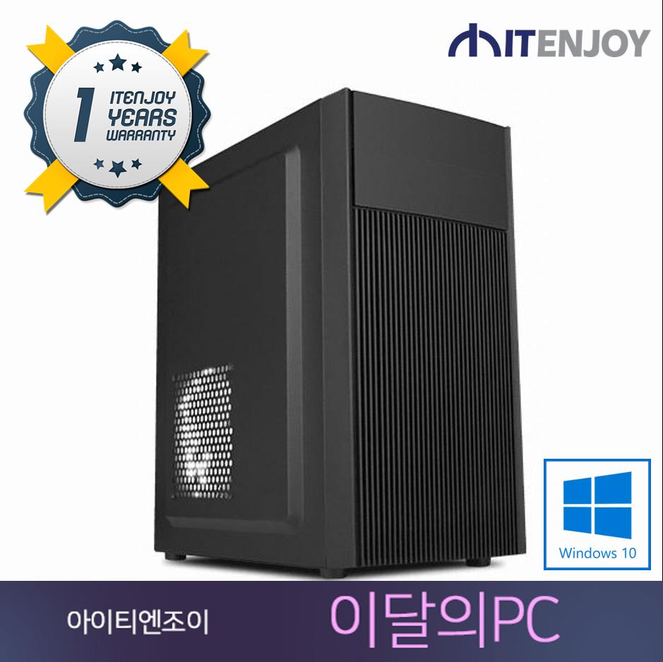 이달의 PC 가정사무용 MD3413 인텔 펜티엄 골드 G5400/4G/내장그래픽/SSD/윈도우10/1년무상출장AS