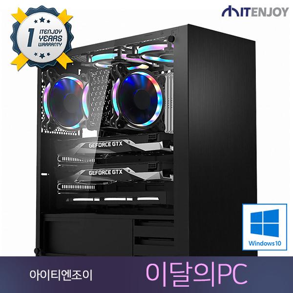 아이티엔조이 이달의 PC 게임용 MD3414 인텔 코어i5-8세대 8500/16G/GTX1060/SSD/윈도우10/1년무상출장AS