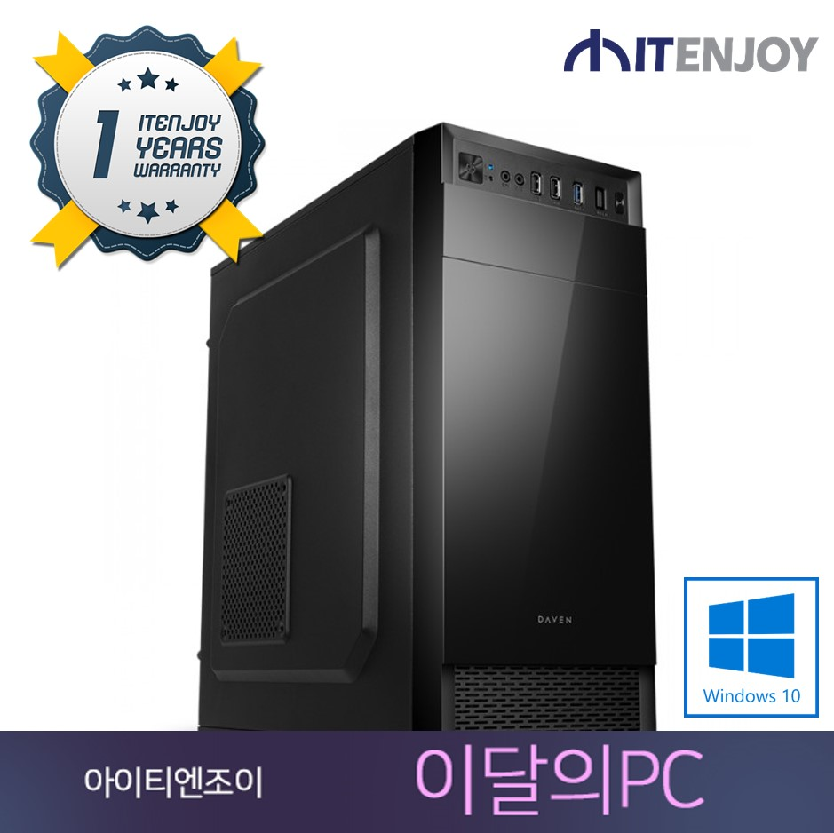 아이티엔조이 DREAM 게임용PC NO.2 (AMD) FX8300/8G/GTX1050/SSD