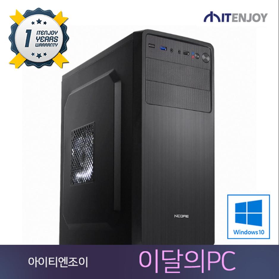 이달의 PC 멀티미디어용 MD3415 AMD 라이젠 5 3400G/8G/내장그래픽/SSD/블루레이 리코더/윈도우10/1년무상출장AS