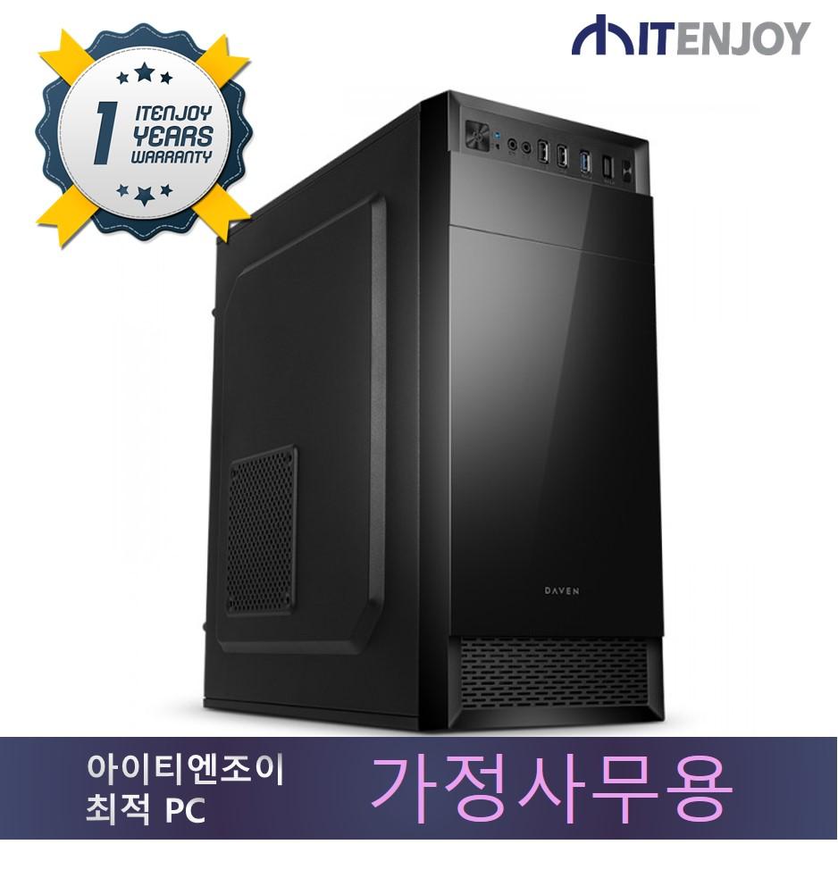 최적PC 가정사무용 K3445 인텔 펜티엄 골드 G5400/4G/내장그래픽/SSD/3년보증(1년무상출장AS)