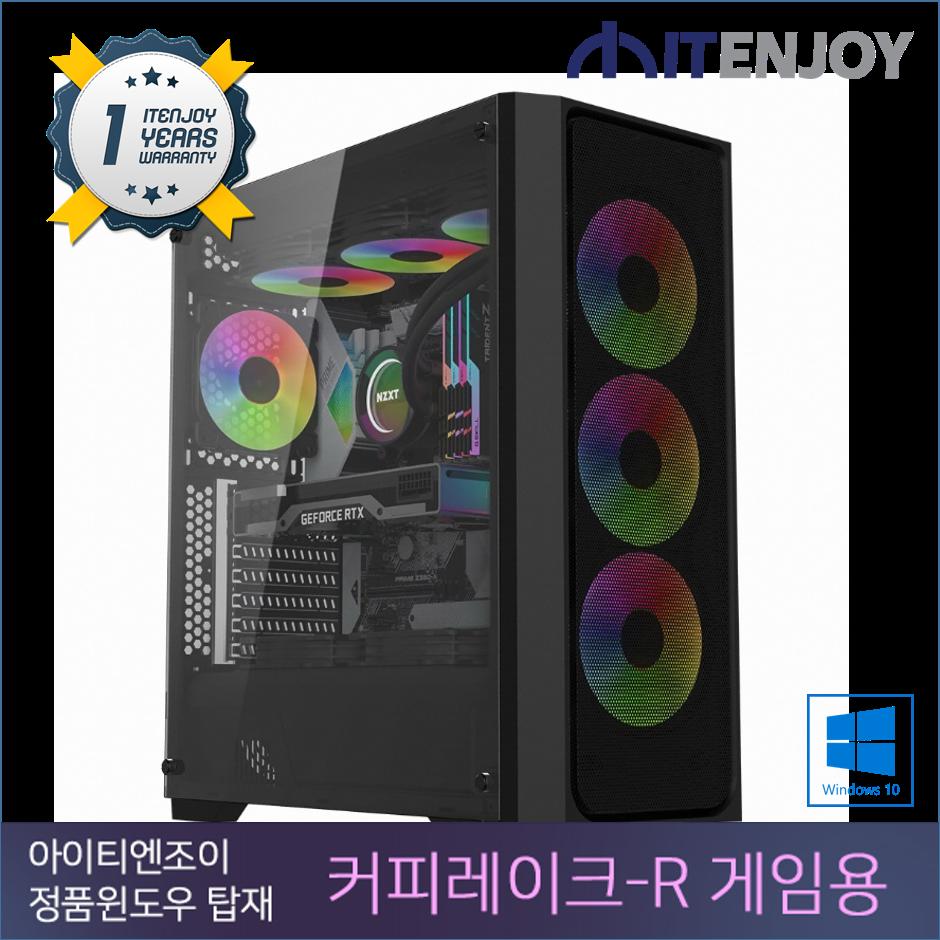 배틀그라운드 커피레이크 게임용PC C3526 인텔 i7-9700K/16G/RTX 2080 SUPER/SSD/3년보증(1년무상출장AS)/윈도우 미포함