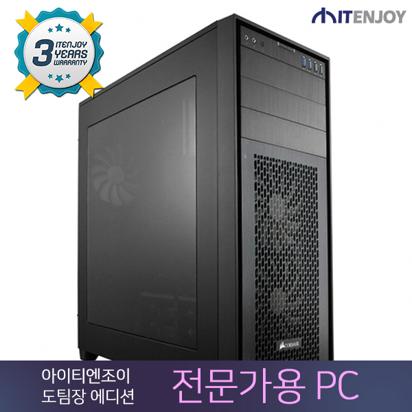 전문가용 도팀장에디션 D3564 인텔 i7-7820X/64G/P4000/SSD/HDD/3년보증(1년무상출장AS)