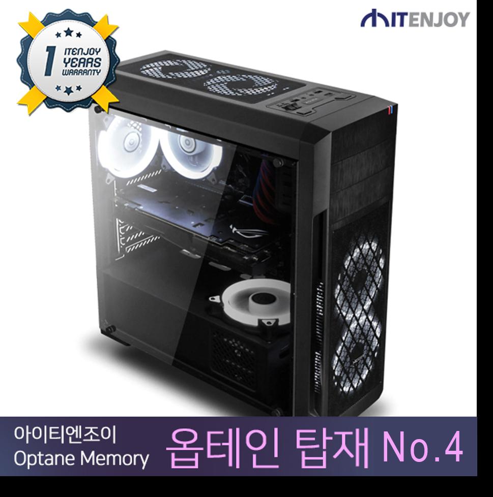 인텔 옵테인 탑재 No.4 인텔 i7-8700/16G/GTX1660/Optane 32G/HDD/윈도우10/3년보증(1년무상출장AS)