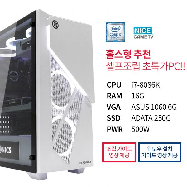 ◀조립설명 영상제공 / 파손없는 배송▶  셀프조립PC NO.3 (2nd/INTEL/i7-8086K/1060_6G/16G/256G)