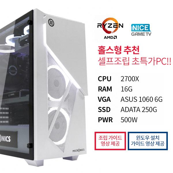 ◀조립설명 영상제공 / 파손없는 배송▶ 셀프조립PC NO.5  (2nd/AMD/2700X/1060_6G/8G/256G)