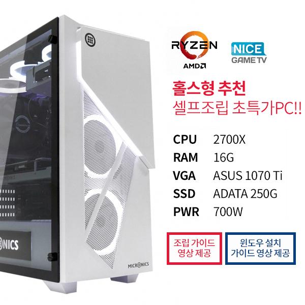 ◀조립설명 영상제공 / 파손없는 배송▶ 셀프조립PC NO.6  (2nd/AMD/2700X/1070TI/16G/256G)