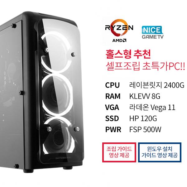 ◀조립설명 영상제공 / 파손없는 배송▶ 셀프조립PC NO.7  (4th/AMD/2400G/8G/120G)