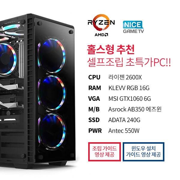 ◀조립설명 영상제공 / 파손없는 배송▶ 셀프조립PC NO.8  (5th/AMD/2600X/16G/1060_6G/240G)