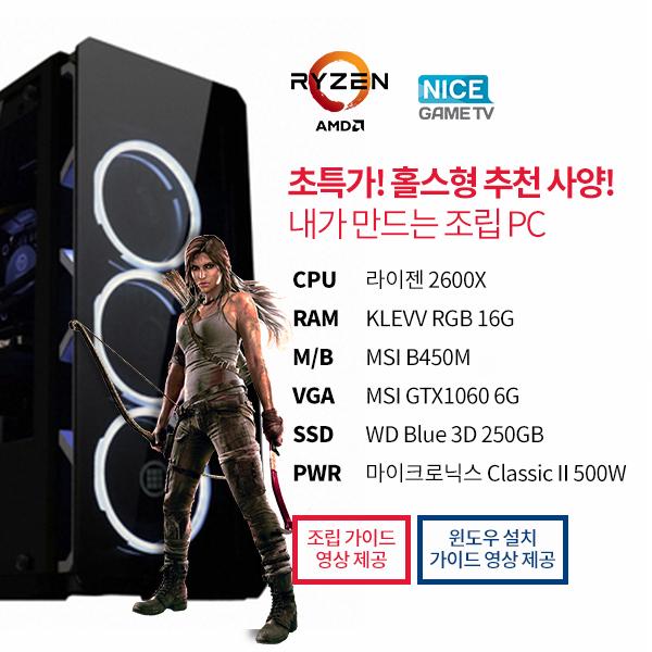 ◀조립설명 영상제공 / 파손없는 배송▶ 셀프조립PC NO.11 (10th/AMD/2600X/16G/1060_6G/250G)