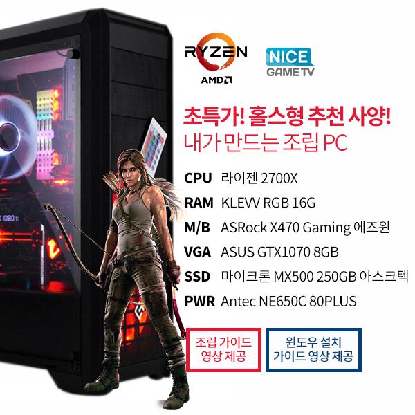◀조립설명 영상제공 / 파손없는 배송▶ 셀프조립PC NO.12 (11th/AMD/2700X/16G/1070/250G)