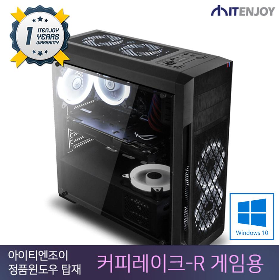 인텔 9세대 커피레이크-R 게임용 K3349 인텔 i7-9700K/16G/RTX2060/SSD/윈도우 10/3년보증(1년무상출장AS)