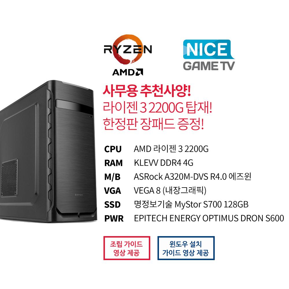 셀프조립 PC / No24 / AMD 2200G / 사무용 / 롤 / LOL / 크아 / 오피스 / 엑셀 / 한글