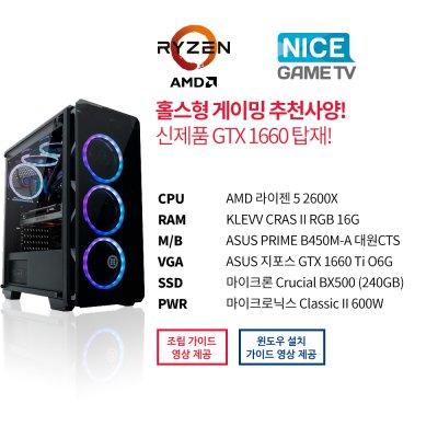 셀프조립 PC / No23 / AMD 2600X / 오버클럭 / 배그 / 오버워치 / 게이밍 PC / GTX 1660 Ti