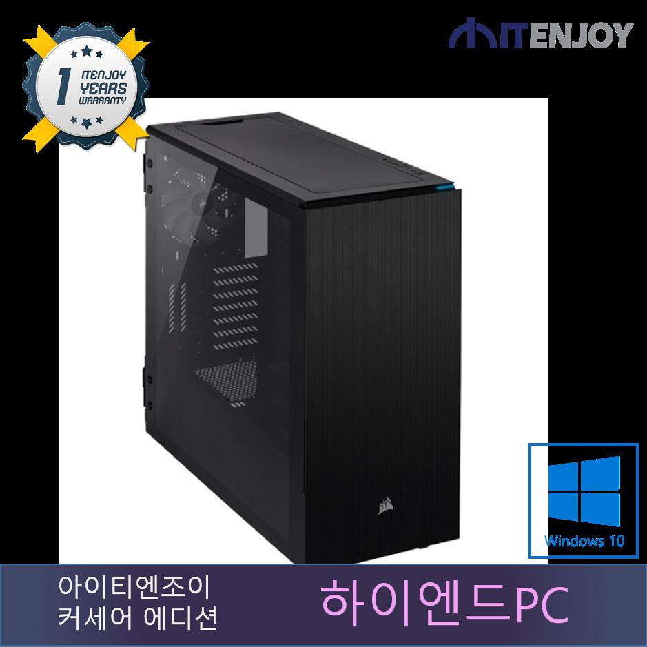 하이엔드 커세어 에디션 H13779 인텔 10세대 i9-10900K/16G/RTX 3090/SSD/윈도우10/3년보증(1년무상출장AS)