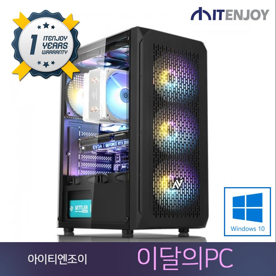 이달의 PC 게임용 MD3782 AMD 라이젠 5 3600/16G/GTX 1660 SUPER/SSD/윈도우10/1년무상출장AS