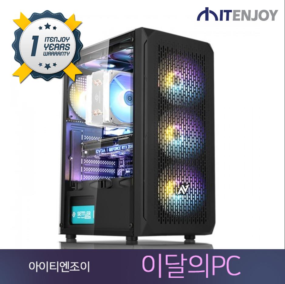 이달의 PC 가성비 게임용 MD3266 AMD 라이젠 5 3500/8G/GTX1660/SSD250G/1년무상출장AS/윈도우 미포함