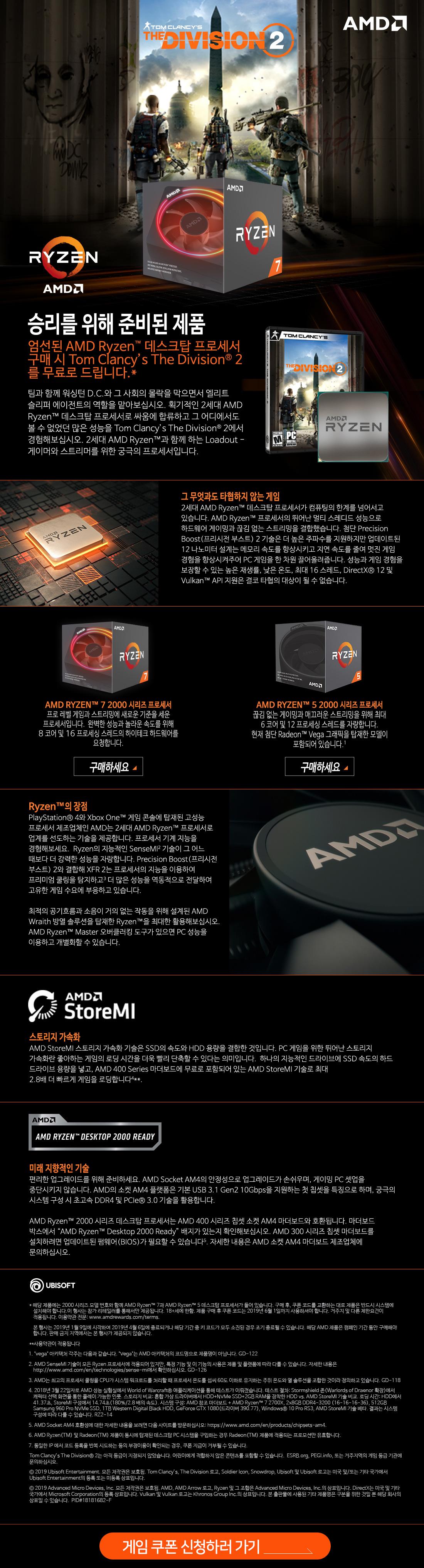 AMD 이미지