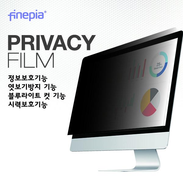 [Finepia] 파인피아 노트북 Privacy 정보보호필름 15.6